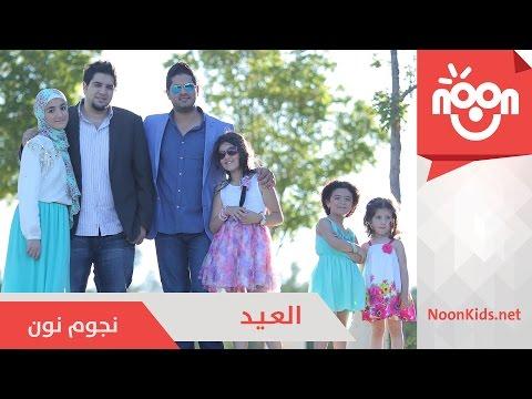 Mp3 تحميل اغنية اهلا بالعيد العيد فرحه 10youtube Com أغنية تحميل موسيقى