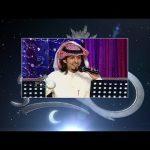 نهار سبعة عشر - ألبوم راكان القحطاني 2013