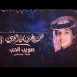 """محمدبن غرمان العمري""""""""/ شيلة صويب الحب.""""""""/"""
