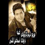 اغنية اسمع منى ياولدى اسماعيل الليثى من مسلسل ابن حلال 2014 جامدة اوى