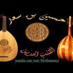 الفنان حسين بن سعد امـسـي بـهــمـي