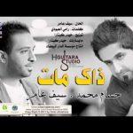 حسام محمد و سيف عامر ذاك مات