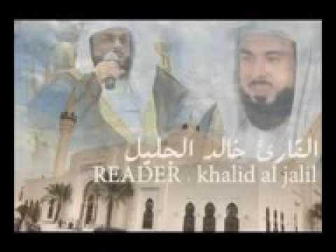 تحميل تلاوات خاشعة خالد الجليل mp3