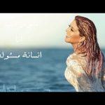 Ezay Aheb - Samira Said إزاى أحب - سميرة سعيد