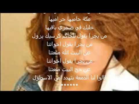 Mp3 تحميل ذكرى مين يجرا يقول للملك عبد الله ملك السعودية أغنية تحميل -  موسيقى