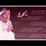 أنشودة يمه يا نبع الحنان ـ محمد عبد الله / تصميم ريوم