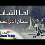 رحلة عطاء عثمان الإبراهيم ( مؤثرات ) | Tender Trip Othman_Alibrahim