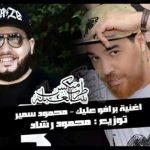 اغنية انا سكران محمود سمير توزيع عبقرينو برودكشن | 2018 | هتكسر مصر | شعبي جديد