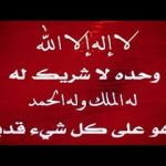 سبحان الله والحمد لله ولا اله الا الله والله اكبر مكررة الف مرة - Beautiful Zikir