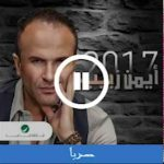 أيمن زبيب   أكتر محلوة [حصريا]   2017   Ayman Zpep   Aktar Mhlwa