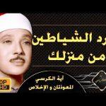 اية الكرسي مكرره 7 مرات للشيخ عبد الباسط عبد الصمد