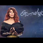 أصالة - يوم يومين [Assala - Youm Youmen [LYRICS VIDEO