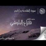 خالد الجليل - سورة الحجر كامله