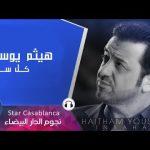 راشد الماجد - يا كل عمري (النسخة الأصلية) | 2017