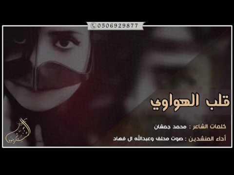 تحميل عبد الله الجهني mp3