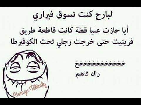 Mp3 تحميل جديد فكاهة جزائرية أحسن مقاطع ضحك 20 2016 Algerie Humour