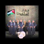 الدبكة الفلسطينية والاردنية ( الفنان احمد الوهيبي ) دبكة يرغول وقطع على الاول