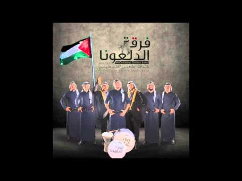Mp3 تحميل الدبكة الفلسطينية والاردنية ( الفنان احمد الوهيبي ) دبكة يرغول  وقطع على الاول أغنية تحميل - موسيقى