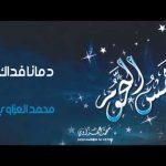 يشرق دمعي - محمد العزاوي روووعة