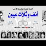 المسلسل الاذاعى الرائع:دائما ابحث عن نفسى/كرم مطاوع/سهير البابلى
