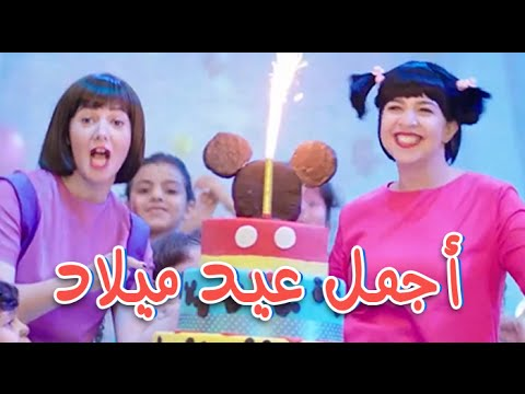 Mp3 تحميل اجمل عيد ميلاد ف مصر شوف بنفسك أغنية