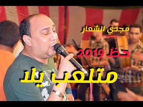 تحميل اغنية اويلي شراح يقضيها mp3