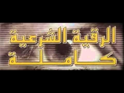 تحميل الرقية الشرعية كاملة للشيخ عبدالرحمن السديس mp3