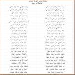 حمدي جابر – اللغة العربية تعتب على أبنائها – مخلدة شاعر النيل حافظ ابراهيم