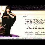 زفة مبروك ياولدي اهداء من ام العريس للعريس 2015 بلقيس بدون موسيقى