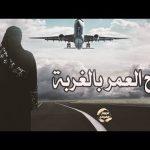 صلاح البحر – موال الغربة 2011