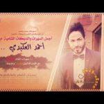 الفنان احمد العكيدي وميسر العلو | اقلاعات معربانية حرق | الحويطات والخوالد حصريأ 2016