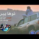 شيلة – حماسيهه l سلام ياشيخ l فاهد ال قير (حصريآ) 2017