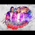 """El Drawish """" Dezel – Tony – El za3em """"   """" الدراويش """" ديزل – توني – الزعيم"""