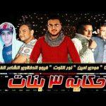مهرجان عالم فاسد | حمو بيكا l مودى امين l علي قدورة l توزيع فيجو الدخلاوي 2019