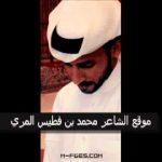 يامضيق الدنيا الشاعر محمد بن فطيس 2017