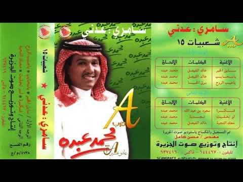 Mp3 تحميل محمد عبده سريت ليل الهوى شعبيات إصدارات صوت الجزيرة 19 Hd أغنية تحميل موسيقى