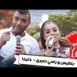 إعداد الحلقة Coke Studio - بالعربي - S04E05 -