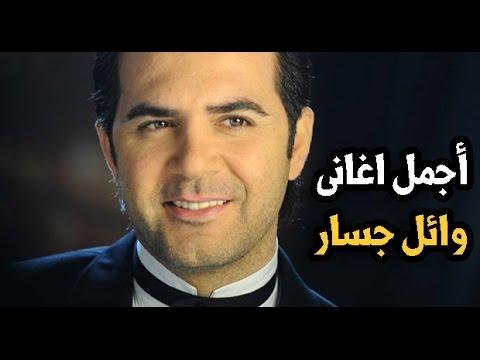تحميل اغاني وائل جسار mp3 مجانا