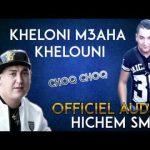 cheb minou 2015 mahanti veudette avec hichem smati by Amine HD