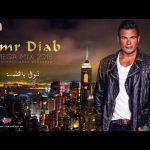 أجمل ماغنى عمرو دياب (Amr Diab Best Collection (1