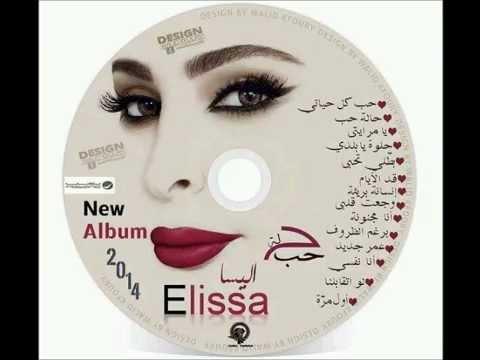 Mp3 تحميل Elissa Halet Hob إليسا حالة حب ألبوم كامل 2014