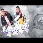 مهرجان بشوات القاهرة مع كلمات المهرجان للدخلاوية فيلو 2016