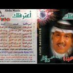 أعترفلك محمد عبده أبو ظبي 2006