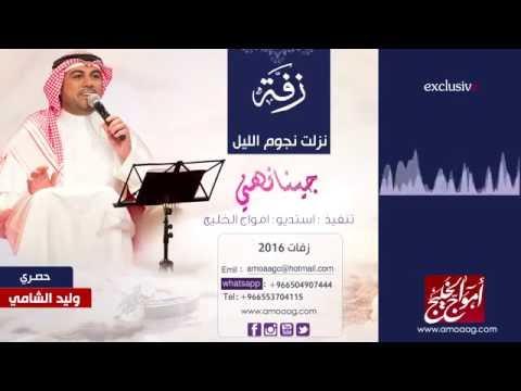 تحميل اغنية ياقلبي راشد الماجد mp3