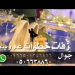 شيلة خاصه مميزه ترحيب ام العريس & ام العروس ام جيهان تنفذ بالاسماء
