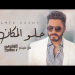 Tamer Hosny - Abelteny /تامر حسني - قابلتيني