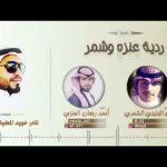 شيلة عنزي وشمري كلمات نادر عويد العنزي ..!