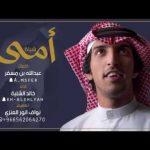 شيلة امي اداء خالد الشليه