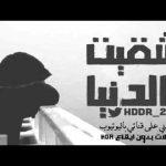 شيلة/شوف تاثيرك/كلمات الشيخ/محمد بن راشد/آداء/علي بن رفده الحبابي