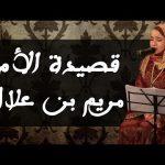 Meriem Benallal : شرع الله ياهلال الزين